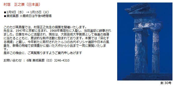 日本橋高島屋:村居 正之展(日本画)