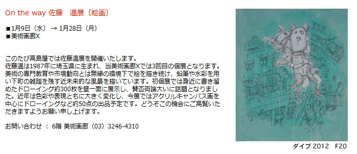 日本橋高島屋:On the way 佐藤 温展(絵画)