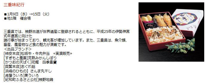 日本橋高島屋:三重味紀行