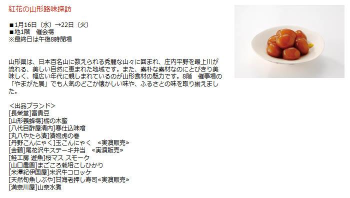 日本橋高島屋:紅花の山形路味探訪