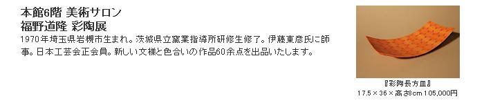 日本橋三越:福野道隆 彩陶展