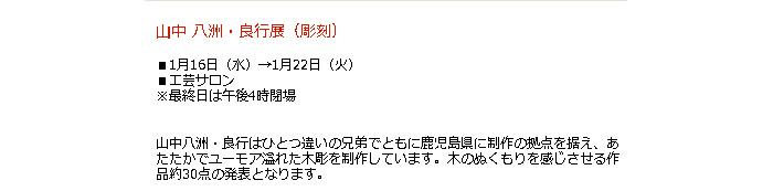 日本橋高島屋:山中 八洲・良行展(彫刻)