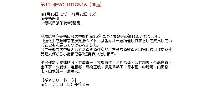 日本橋高島屋:第11回EVOLUTION16(洋画)