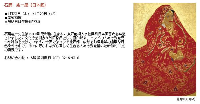 日本橋高島屋:石踊 紘一展(日本画)