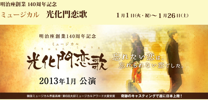 明治座:ミュージカル 光化門恋歌(こうかもん・こいうた)