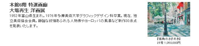 日本橋三越:大場再生 洋画展