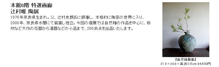 日本橋三越:辻村唯 陶展