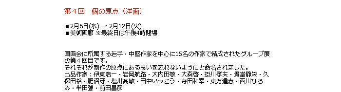 日本橋高島屋:第4回 個の原点(洋画)
