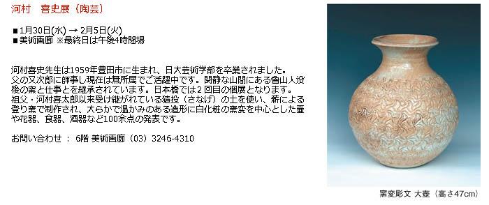 日本橋高島屋:河村 喜史展(陶芸)