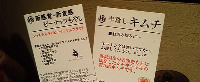 炭火焼肉 燈花(人形町)