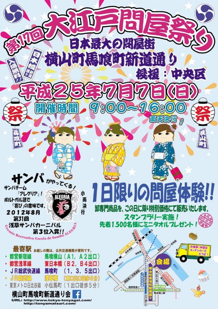 大江戸問屋祭り  平成25年7月7日開催!