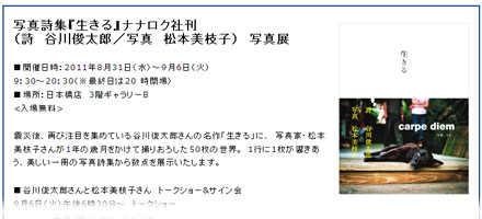 【丸善・日本橋店】写真詩集『生きる』