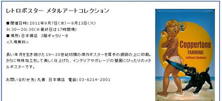 【丸善 日本橋店】レトロポスター メタルアートコレクション