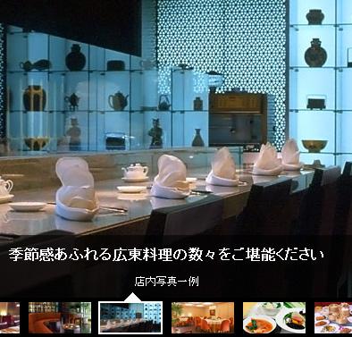 中国料理 桂花苑(日本橋)