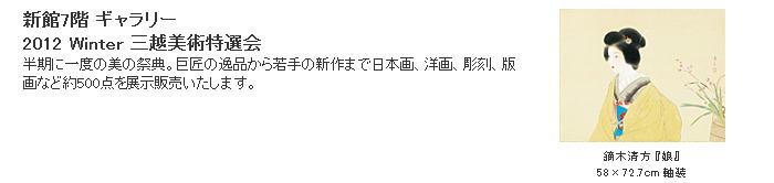 三越:2012 Winter 三越美術特選会