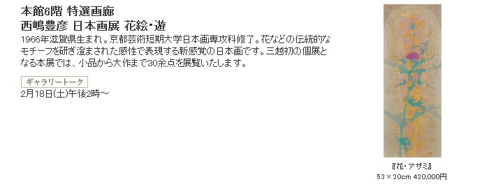 三越:西嶋豊彦 日本画展 花絵・遊