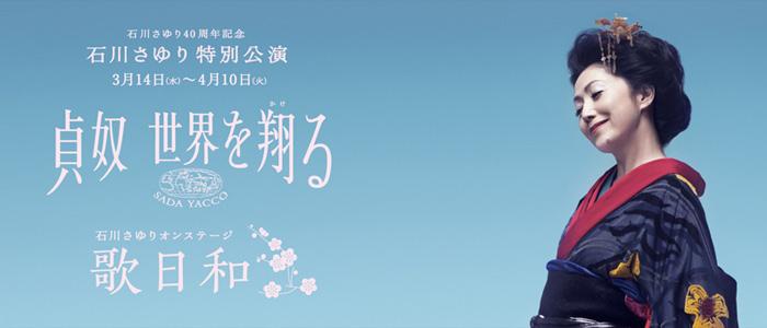 明治座:石川さゆり特別公演 貞奴 世界を翔る