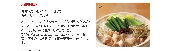 高島屋:九州味探訪