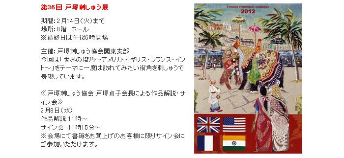 高島屋:第36回 戸塚刺しゅう展