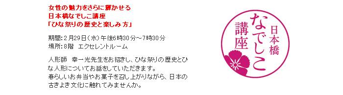 高島屋:日本橋なでしこ講座「ひな祭りの歴史と楽しみ方」