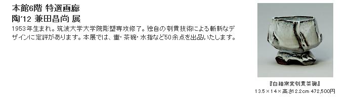 三越:陶'12 兼田昌尚 展
