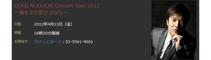 GORO NOGUCHI Concert Tour 2012~僕をまだ愛せるなら~