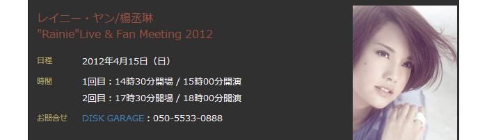 """レイニー・ヤン/楊丞琳""""Rainie""""Live & Fan Meeting 2012"""