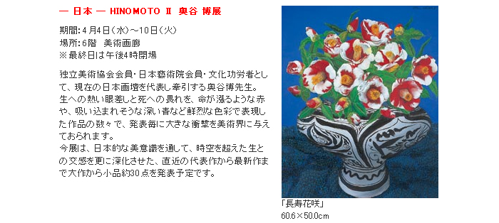 高島屋:― 日本 ― HINOMOTO Ⅱ 奥谷 博展