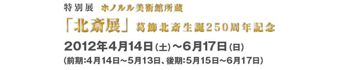 三井記念美術館:北斎展