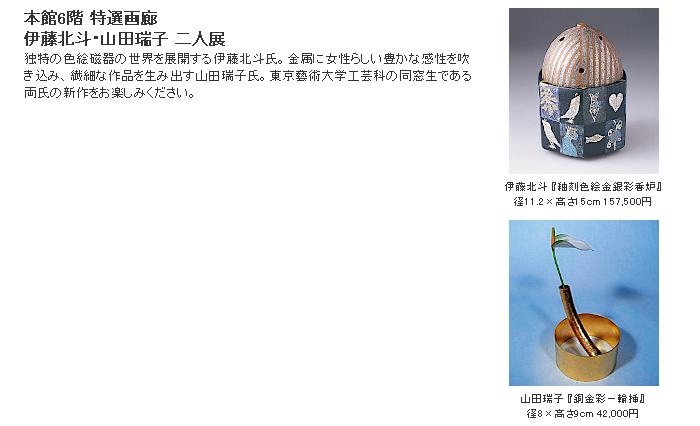 三越:伊藤北斗・山田瑞子 二人展