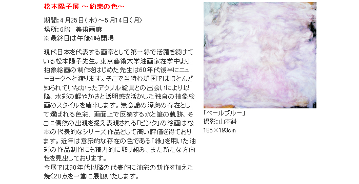 高島屋:松本陽子展 ~約束の色~