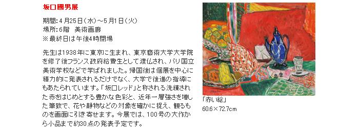 高島屋:坂口國男展