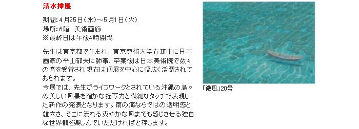 高島屋:清水操展