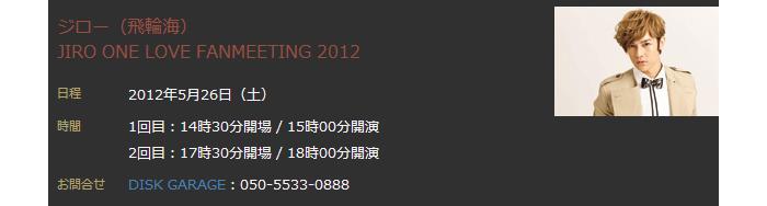 ジロー(飛輪海) JIRO ONE LOVE FANMEETING 2012