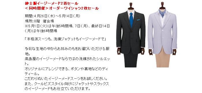 高島屋:紳士服イージーメード2着セール