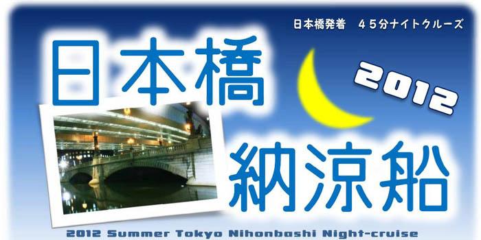 日本の夏の風物詩「納涼船」:日本橋クルーズ