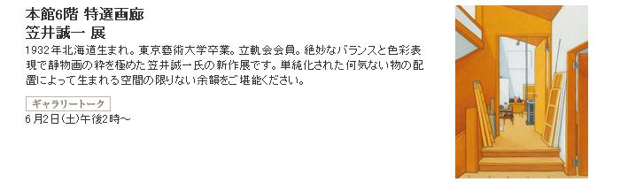 三越:笠井誠一 展