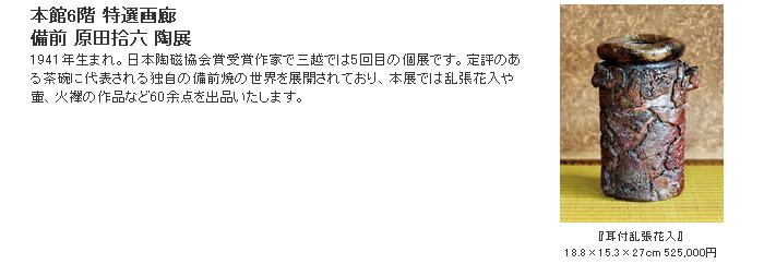 三越:備前 原田拾六 陶展