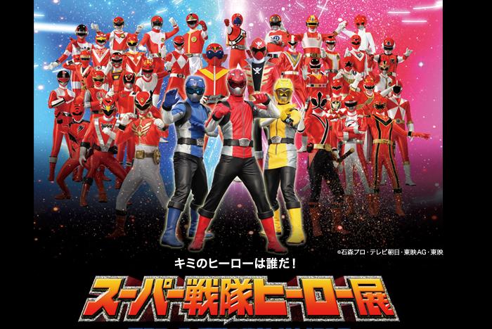 スーパー戦隊ヒーロー展ー歴代スーパー戦隊の秘密に迫れ!2012ー