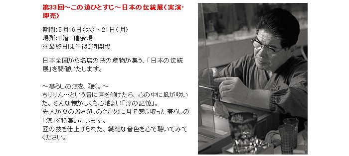 高島屋:第33回~この道ひとすじ~日本の伝統展(実演・即売)