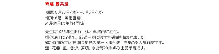 高島屋:齊藤 勝美展