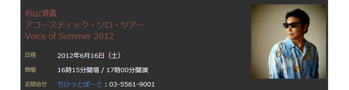 杉山清貴 アコースティック・ソロ・ツアー