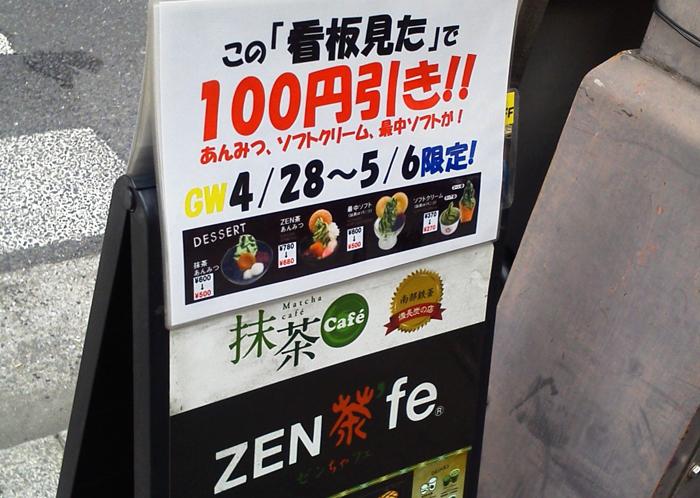 ZEN茶'feはGWも営業!