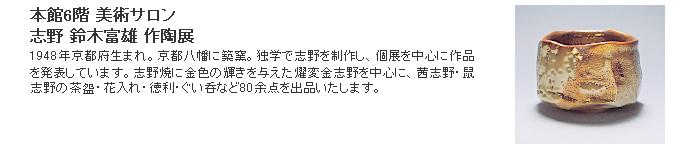 三越:志野 鈴木富雄 作陶展