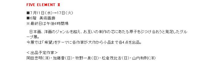高島屋:FIVE ELEMENT Ⅱ