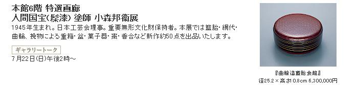 日本橋三越:人間国宝(漆) 塗師 小森邦展
