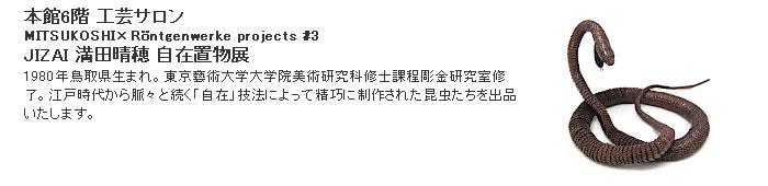 日本橋三越:JIZAI 満田晴穂 自在置物展