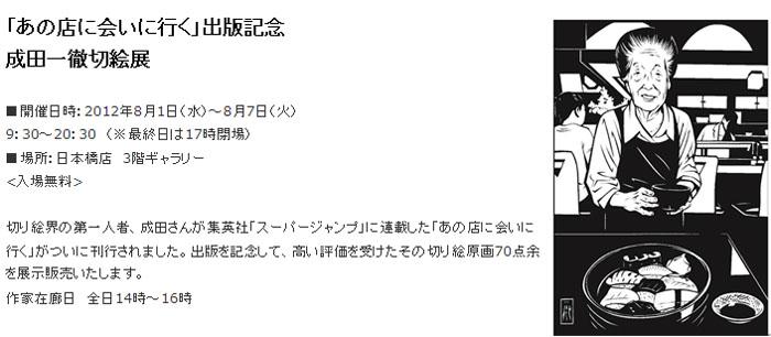 日本橋 丸善:成田一徹切絵展