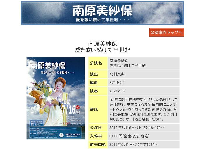 日本橋三越:南原美紗保 愛を歌い続けて半世紀