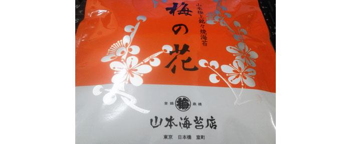 日本橋三越前 山本海苔店